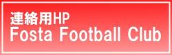 連絡用HP Fosta Football Club