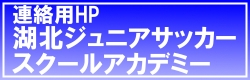 連絡用HP 湖北ジュニアサッカースクールアカデミー