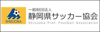 静岡県サッカー協会